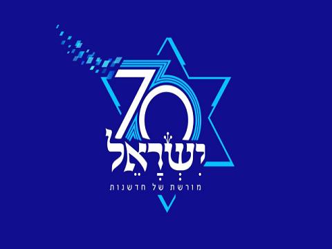 70 ans israel