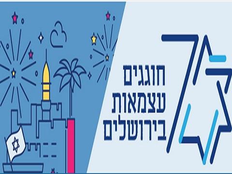 yom hatsmaout jerusalem