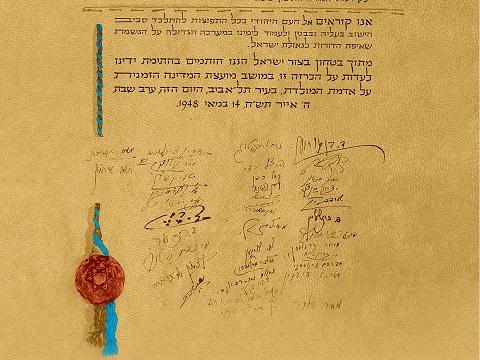 déclaration indépendance israel