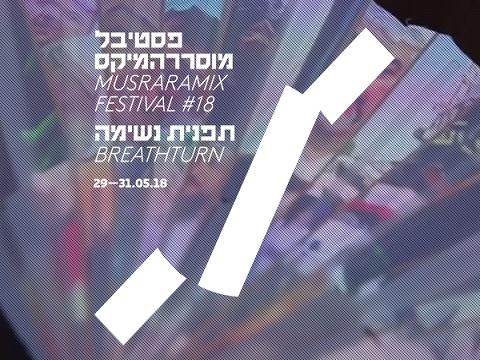 musrara mix festival jerusalem