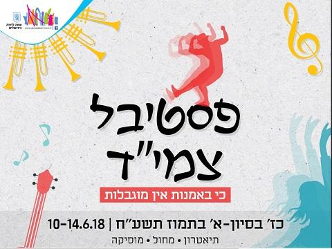 tzamid festival