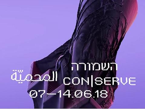 semaine design jerusalem