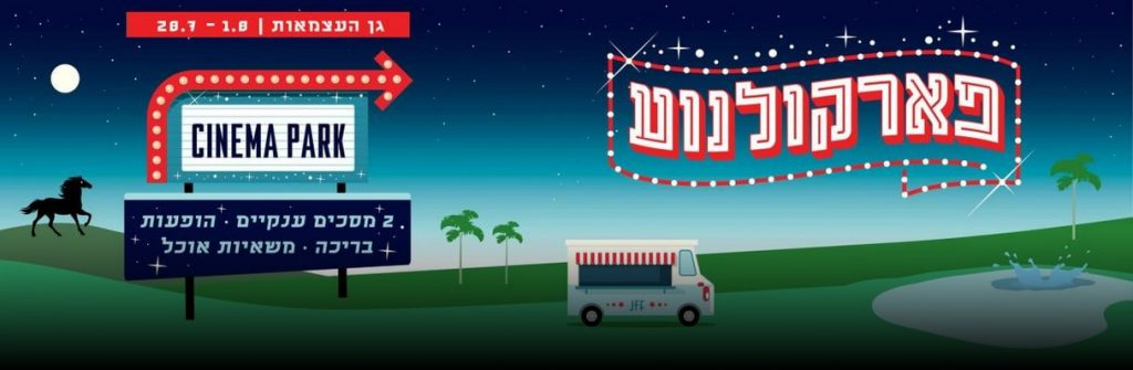jerusalem film festival off