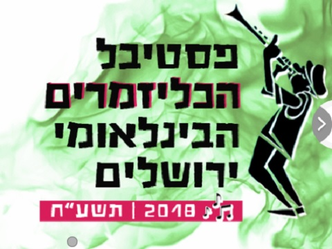 festival klezmer jerusalem