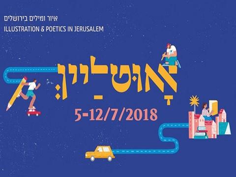 festival outline