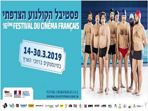 fest film français 2019