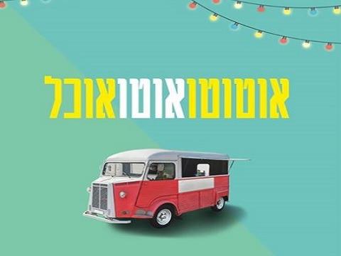 food truck 2019