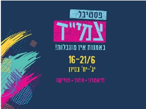 festival tzamid 2019