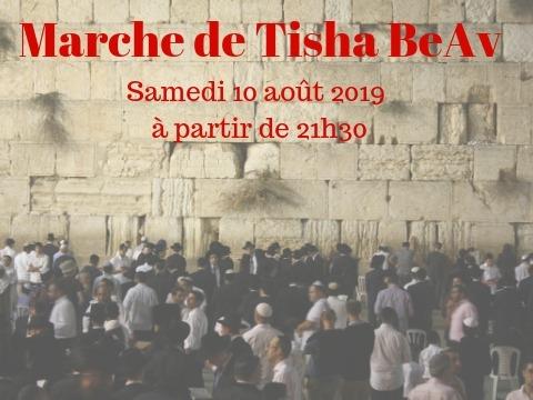 Tisha BeAv 2019