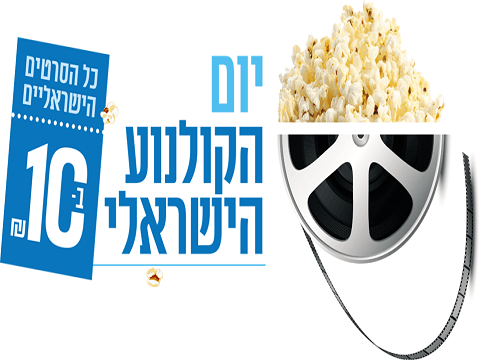 israel films day 2019