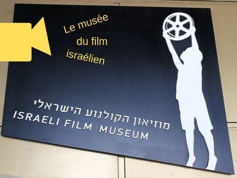 musee du film israelien