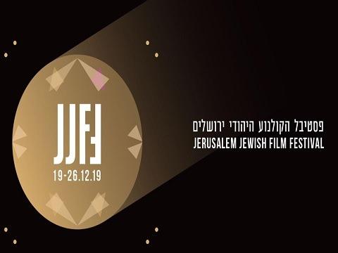 festival film juif 2019