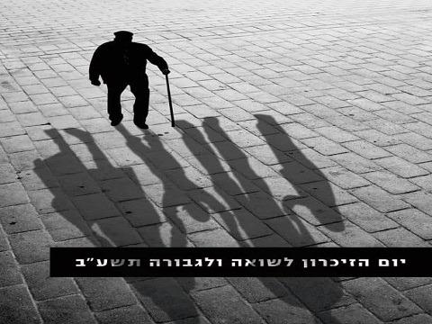 affiche yom hashoah
