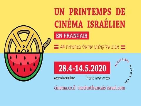 printemps cinéma israélien français