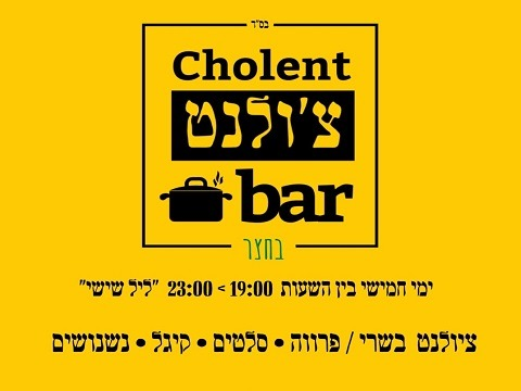 tchoulent bar