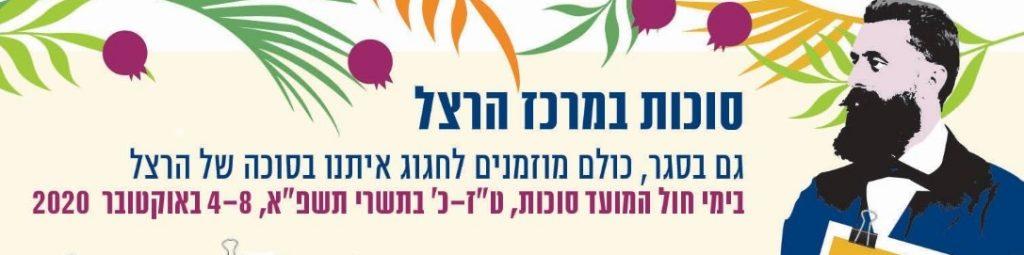 Souccoth 2020 Herzl