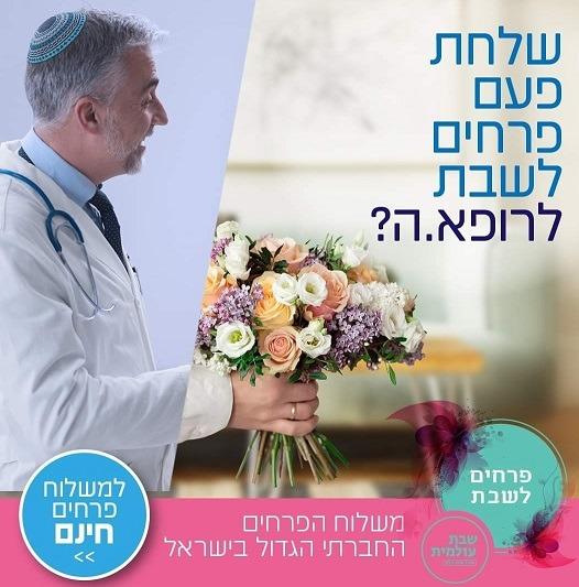 fleurs chabbat mondial