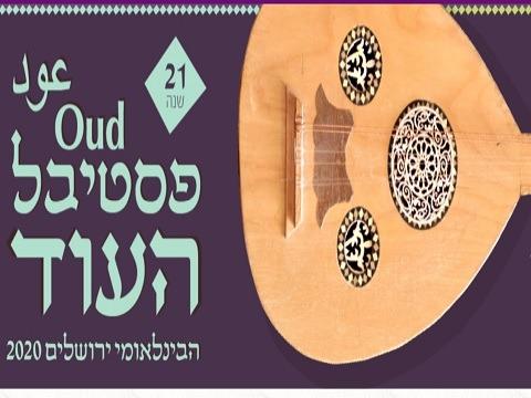 Festival d'Oud de Jérusalem 2020