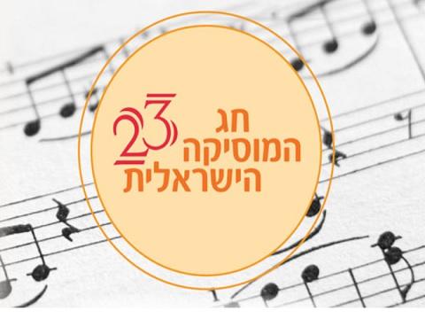 23ème festival musique israélienne