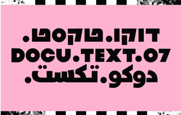 Docu.Text 2021