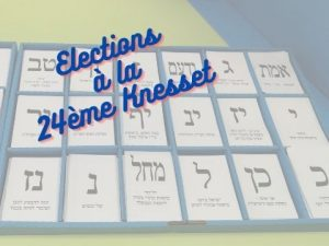 elections 24 Knesset