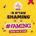 shaming yom maassim tovim