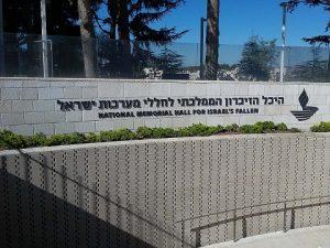Mémorial Har Herzl