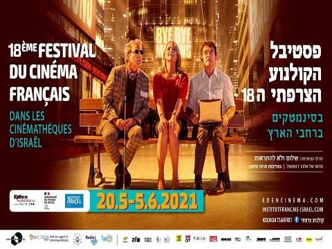 festival film français 2021