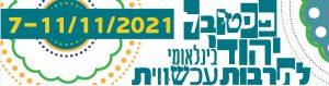 culture juive 21